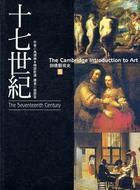 劍橋藝術史