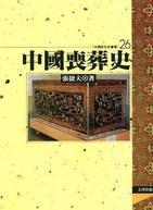 中國喪葬史(平裝)