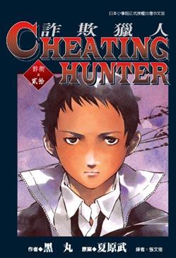 Cheating Hunter 詐欺獵人 20