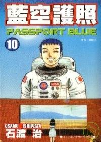 藍空護照 10