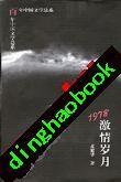 百年中国文学总系: 1978 激情岁月