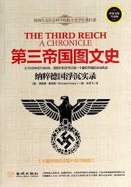 第三帝国图文史:纳粹德国沉浮实录