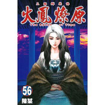 火鳳燎原 56