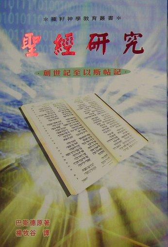 聖經研究 1
