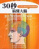 30秒搞懂大腦
