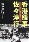 香港領事佐々淳行―香港マカオ暴動、サイゴン・テト攻勢