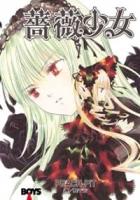薔薇少女 7