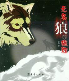 無名狼的旅程