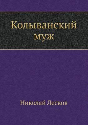 Kolyvanskij muzh