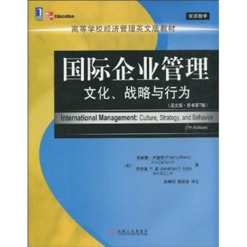 国际企业管理: 文化、战略与行为