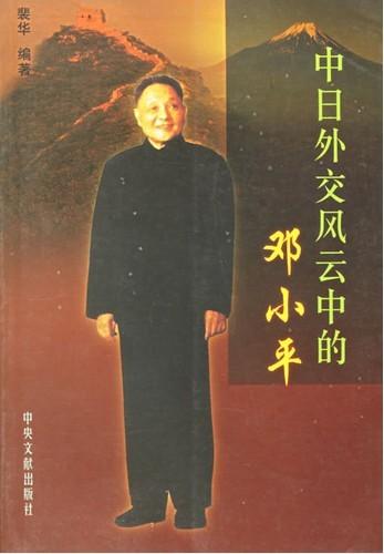 中日外交风云中的邓小平