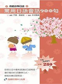 常用日語會話900句(附MP3)