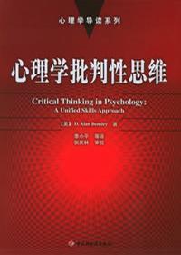 心理学批判性思维