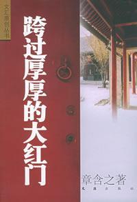 跨過厚厚的大紅門