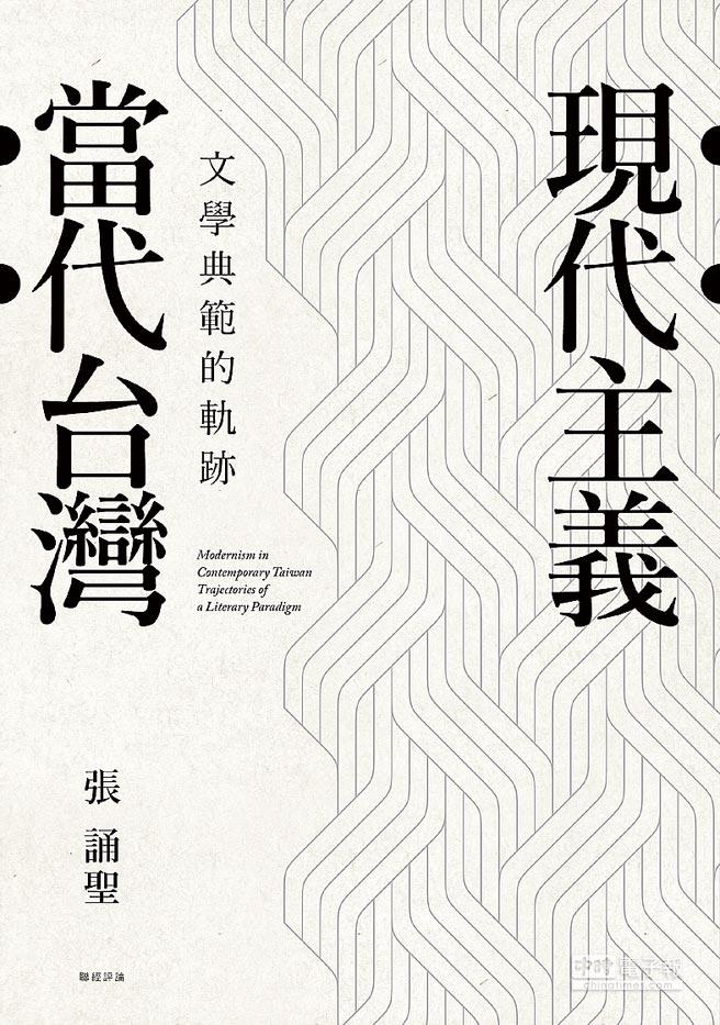 現代主義‧當代台灣