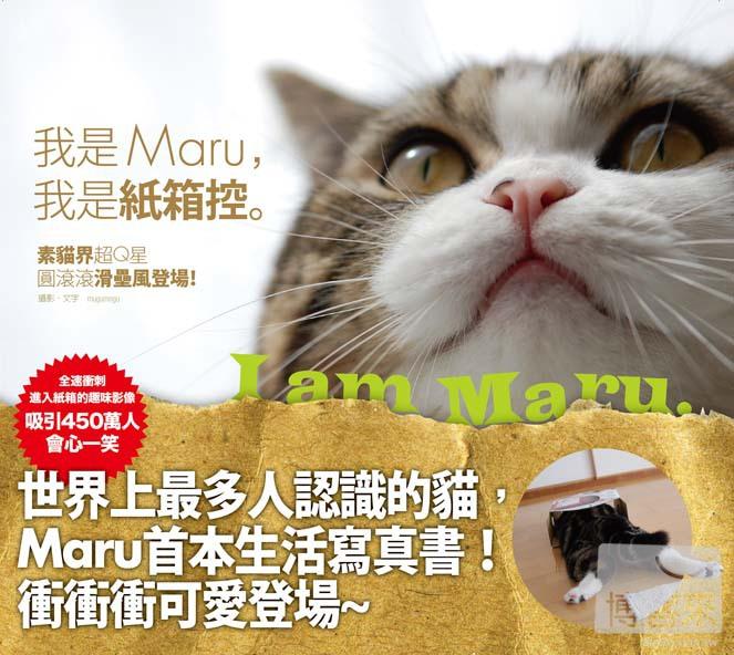 我是MARU,我是紙箱控