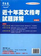近十年英文指考試題詳解-試題本 詳解本