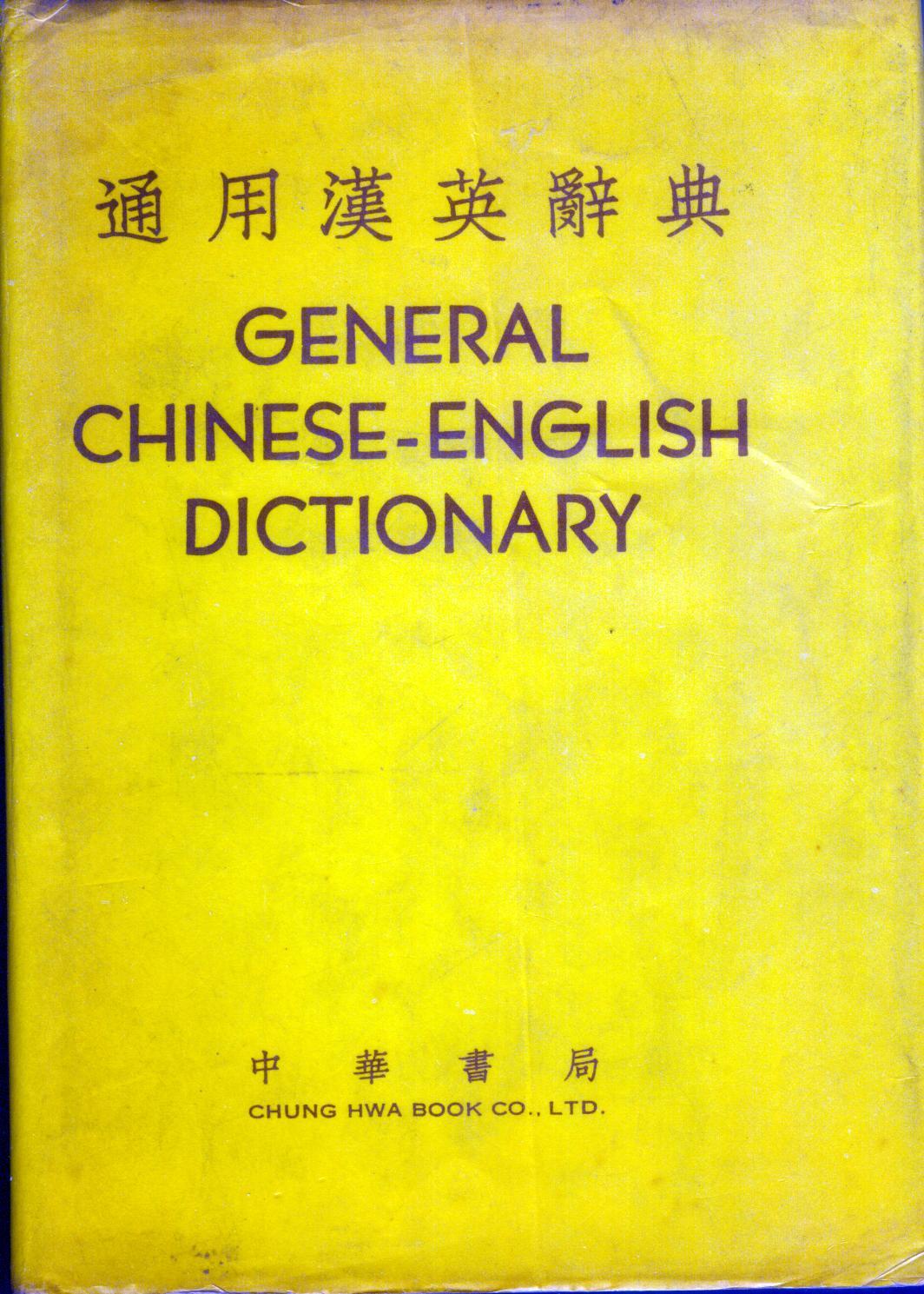 通用漢英辭典