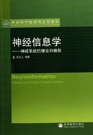 神经信息学