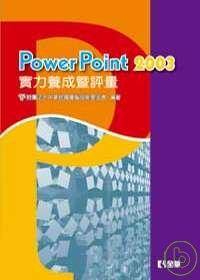 PowerPoint 2003 實力養成暨評量, 3/e