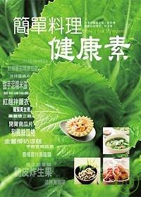簡單料理健康素