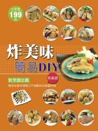 炸美味簡易DIY