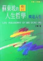 蘇東坡的人生哲學