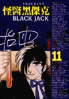 怪醫黑傑克(11)