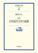 定本日本近代文学の起源