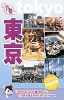 日本究極之旅<1> 東京
