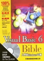 Visual Basic 6 Bible 入門與Windows API篇 篇