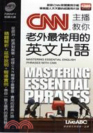 CNN主播教你老外最常用的英文片語