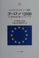 ヨーロッパ2010