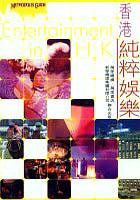 香港純粹娛樂