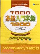 TOEIC duo yi ru men zi hui 1200