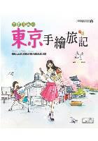 大野清美的東京手繪旅記