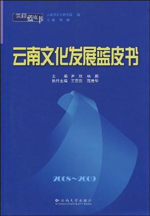 2008~2009云南文化发展蓝皮书