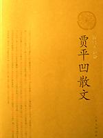 贾平凹散文(插图珍藏版)