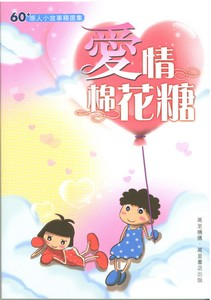 60+感人小故事精選集---愛情綿花糖