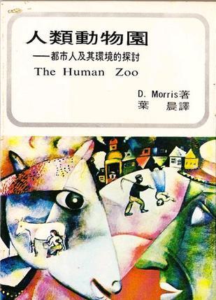 人類動物園