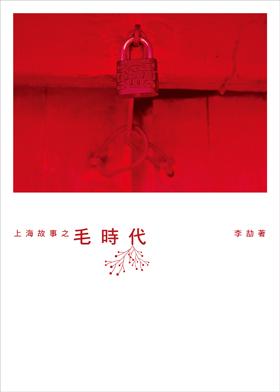 上海故事之毛�...