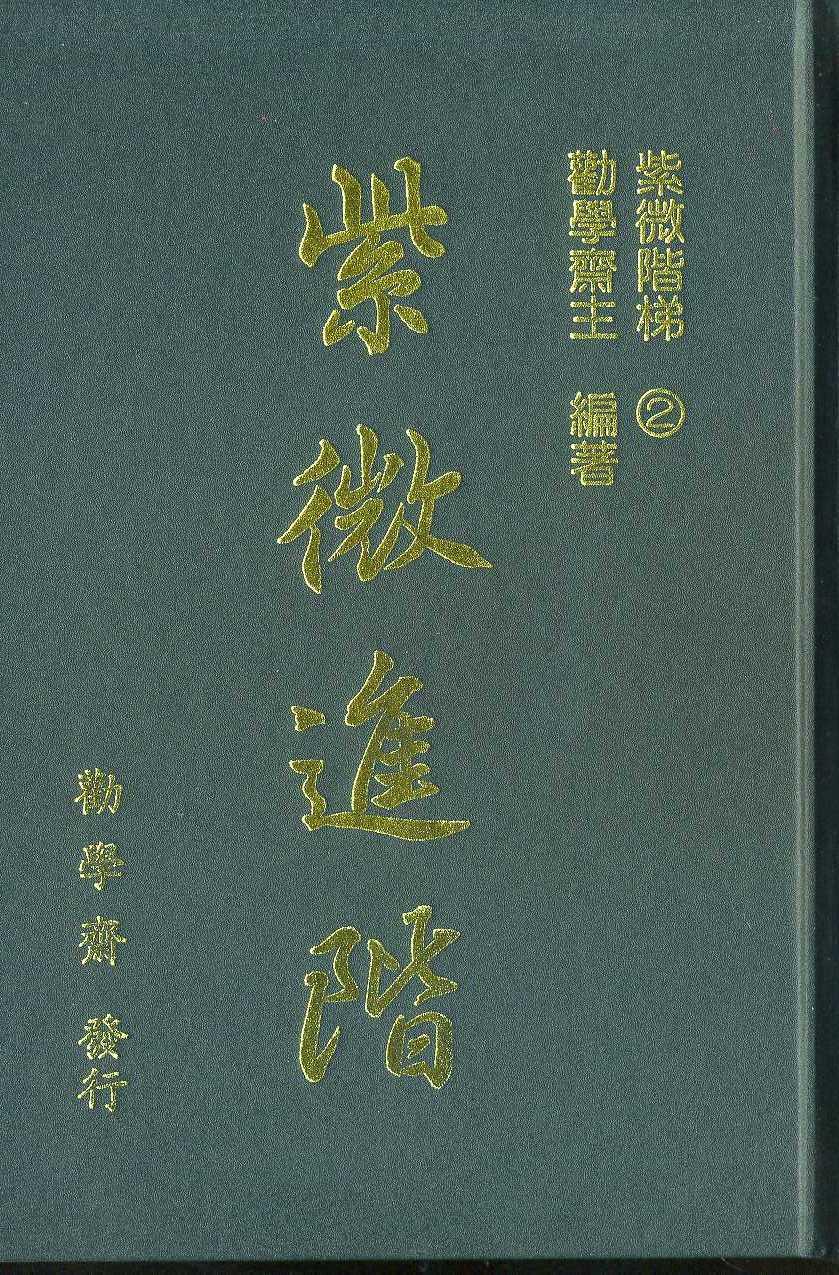 紫微階梯(2)