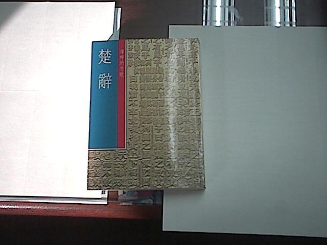 中國文學總新賞‧古詩新賞(5)