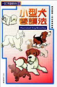 小型犬養護法