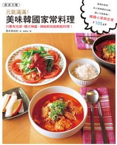 元氣滿滿! 美味韓國家常料理