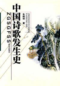中国诗歌发生史