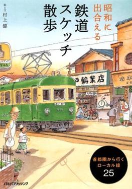 昭和に出合える鉄道スケッチ散歩