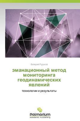 emanatsionnyy metod monitoringa geodinamicheskikh yavleniy