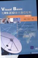 Visual Basic与RS-232串行通信控制