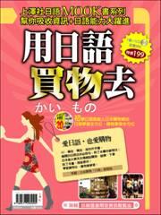 用日語買物去